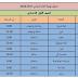 جدول امتحانات الصف الأول الإعدادى محافظة الإسكندرية ترم ثانى2018