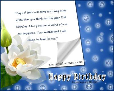 Examples of Islamic happy birthday wishes, quotes, messages, and duas (prayers) in English for your family or friends.