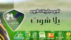 يلا شوت حصري مشاهده اهم مباريات اليوم بث مباشر خدمه مقدمه من موقعنا حصري نيوز