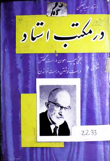 Dar Maktab-e-Ustaad Farsi Urdu PDF Book Free Download