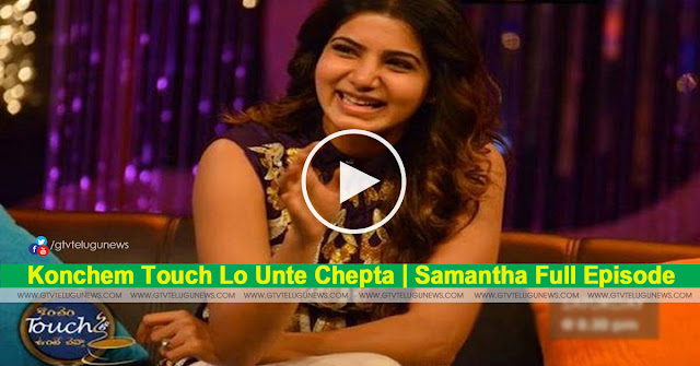 Samantha Konchem Touch Lo Unte Chepta Full Video