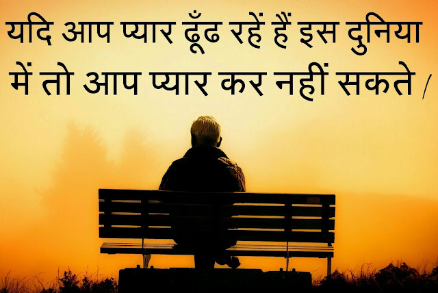 Love_Quote_In_Hindi