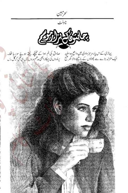 Chahaton ke hazar mousam novel by Sehar Mobeen pdf