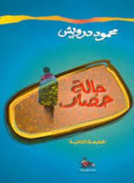 تحضير درس حالة حصار في مادة اللغة العربية للسنة الثالثة ثانوي
