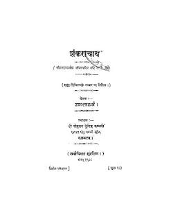Shankaracharya-Jivan-Charitra