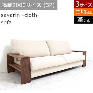 【SF-K-065-2】サヴァラン -cloth- ソファ