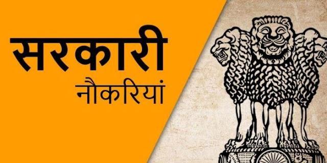12वीं पास के लिए महाराष्ट्र में 13521 सरकारी नौकरियां | GOVT JOB for 12th PASS