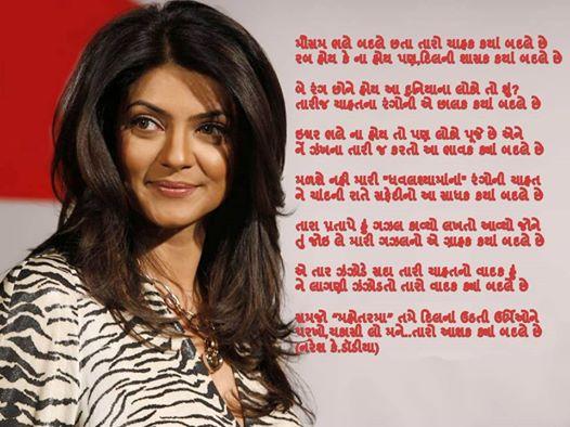 Mousam Bhale Badle Gujarati Gazal By Naresh K. Dodia