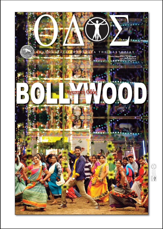 Bollywood | Αγαπητή Οδός