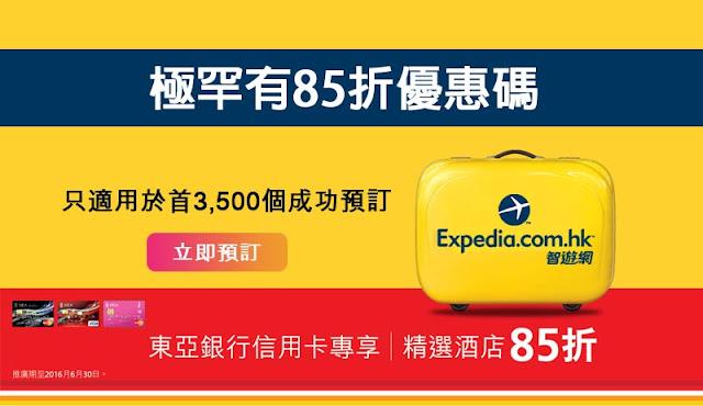 筍筍筍!Expedia 罕有 訂酒店85折優惠碼 Discount code,限量3500次使用!