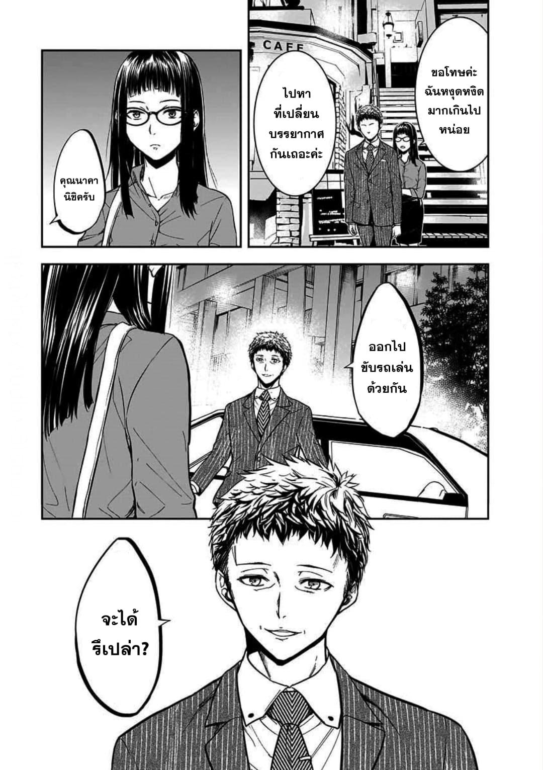 อ่านการ์ตูน Kanojo Gacha ตอนที่ 5 หน้าที่ 15