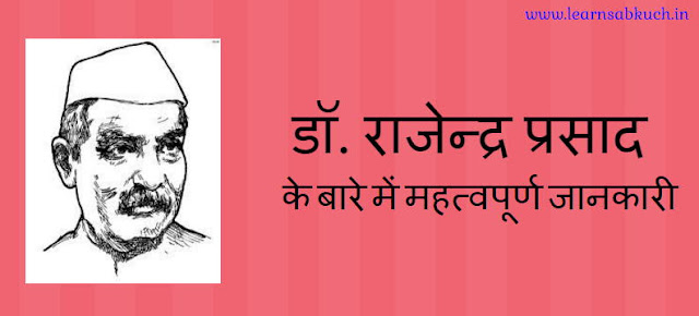 Important information about DR.Rajendra in Hindi
