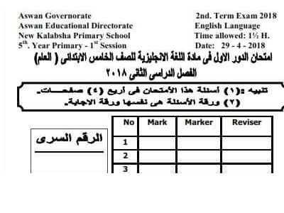 بنموذج الإجابة ورقة امتحان اللغة الانجليزية للصف الخامس الابتدائي ترم ثاني 2018-إدارة أسوان التعليمية