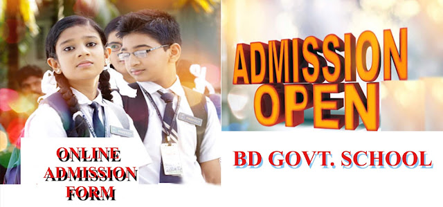 BD Govt High School Online Admission Form Apply 2018