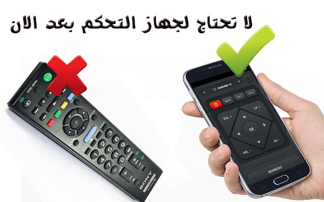 إجعل هاتفك الذكي إلى جهاز تحكم