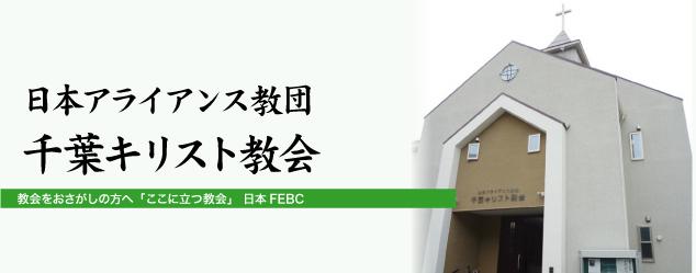 日本アライアンス教団千葉キリスト教会