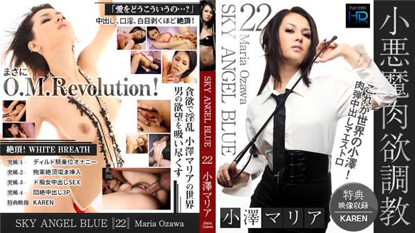 UNCENSORED XXX-AV 22887 スカイエンジェルブルー Vol.22 Part2 小澤マリア, AV uncensored