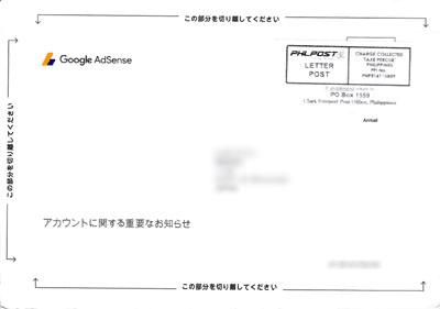 Googleアドセンスの支払い有効化手続きの郵送されてくる封筒