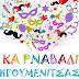 Αύριο η καρναβαλική παρέλαση στην Ηγουμενίτσα