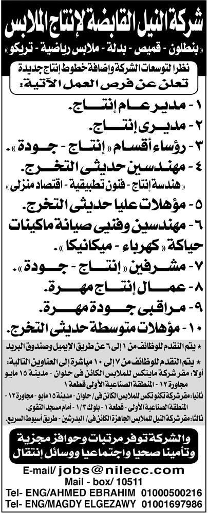 جروب وظائف الحكومة المصرية من هنا   تابع صفحتنا الرسمية على الفيس بوك من هنا  مسابقة وزارة التربية والتعليم المصرية الجديدة من هنا
