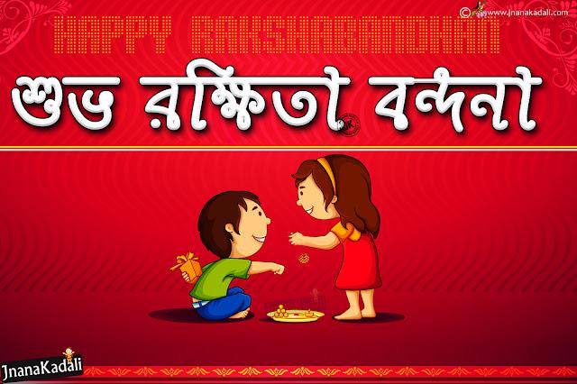 rakshabandhan wishes in bengali, happy rakshabandhan quotes in bengali, happy rakshabandhan wallpapers in bengali