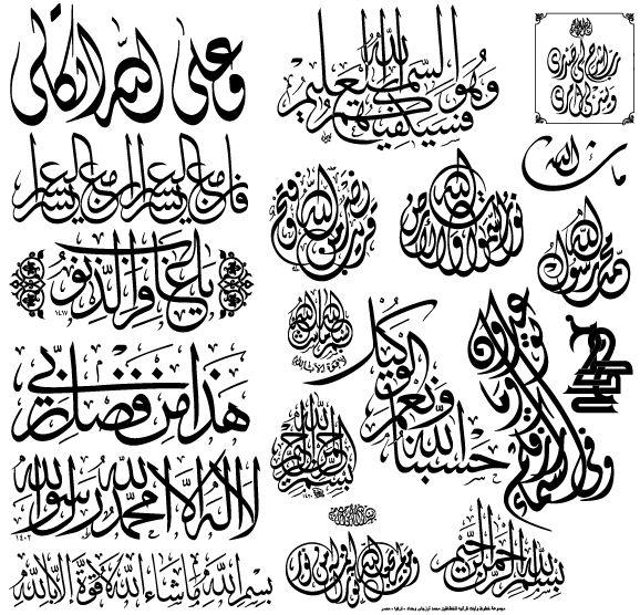 Beautiful Bismillah Fonts For Windows Or Mac Or Linux