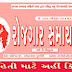 Download Gujarat Rojgar Samachar:30/08/2017