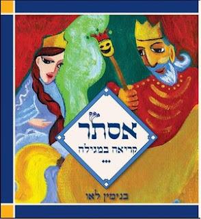 אסתר קריאה במגילה - הרב בני לאו