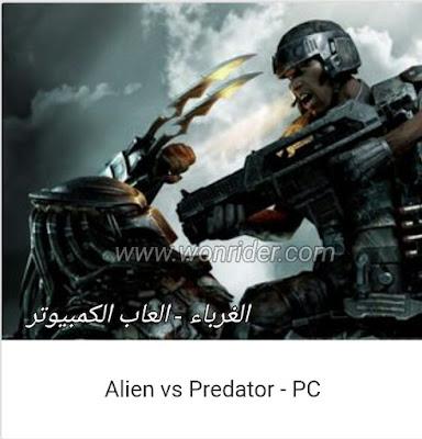 Alien vs Predator - PC حمل مجانا اقوى لعبة كمبيوتر على الاطلاق الغرباء