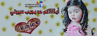 غلافات فيس بوك اطفال , كفرات اطفال للفيسبوك