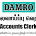 Vacancy In Damro   Post Of - Accounts Clerks