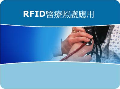 RFID醫療照護應用