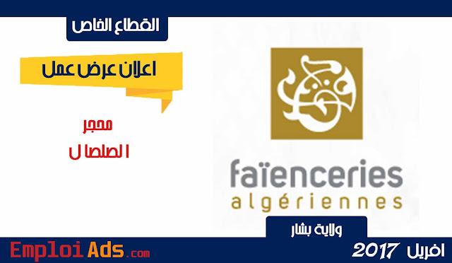 اعلان عرض عمل بمحجر الصلصال ولاية بشار أفريل 2017