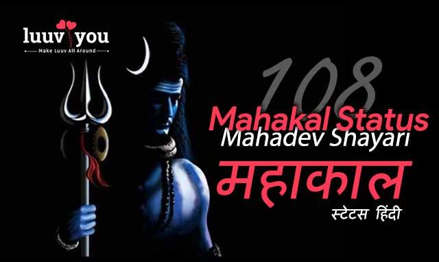 108 Mahakal Status, Mahadev Shayari, महाकाल स्टेटस हिंदी [2020]