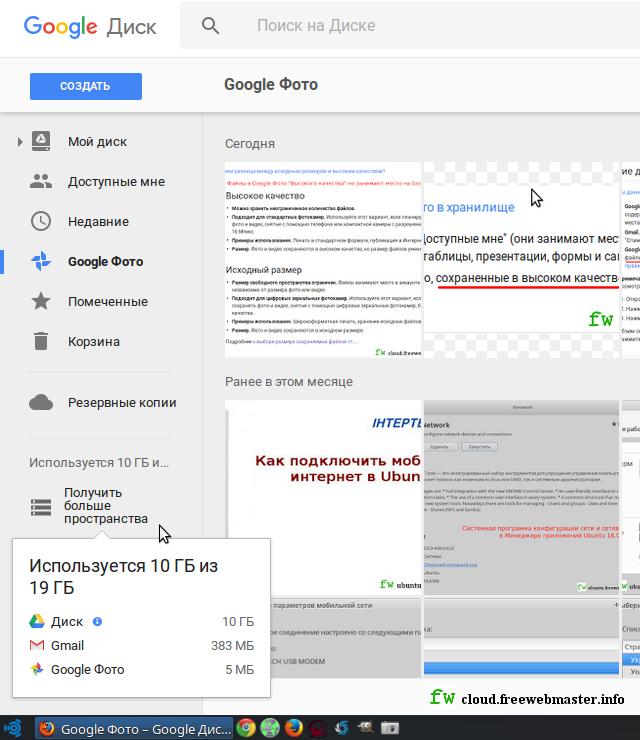Как узнать доступный объем хранилища Google Диска?