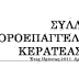 Πρόσκληση - Ενημέρωση από τον Εμπορικό Σύλλογο Κερατέας στις 21/11/2016