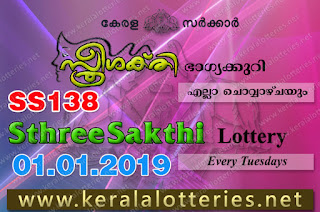"KeralaLotteries.net, ""kerala lottery result 01.01.2019 sthree sakthi ss 138"" 1th january 2019 result, kerala lottery, kl result,  yesterday lottery results, lotteries results, keralalotteries, kerala lottery, keralalotteryresult, kerala lottery result, kerala lottery result live, kerala lottery today, kerala lottery result today, kerala lottery results today, today kerala lottery result, 1 1 2019, 01.01.2019, kerala lottery result 1-1-2019, sthree sakthi lottery results, kerala lottery result today sthree sakthi, sthree sakthi lottery result, kerala lottery result sthree sakthi today, kerala lottery sthree sakthi today result, sthree sakthi kerala lottery result, sthree sakthi lottery ss 138 results 1-1-2019, sthree sakthi lottery ss 138, live sthree sakthi lottery ss-138, sthree sakthi lottery, 1/1/2019 kerala lottery today result sthree sakthi, 01/01/2019 sthree sakthi lottery ss-138, today sthree sakthi lottery result, sthree sakthi lottery today result, sthree sakthi lottery results today, today kerala lottery result sthree sakthi, kerala lottery results today sthree sakthi, sthree sakthi lottery today, today lottery result sthree sakthi, sthree sakthi lottery result today, kerala lottery result live, kerala lottery bumper result, kerala lottery result yesterday, kerala lottery result today, kerala online lottery results, kerala lottery draw, kerala lottery results, kerala state lottery today, kerala lottare, kerala lottery result, lottery today, kerala lottery today draw result"