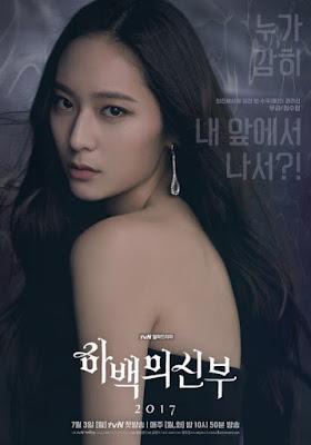河伯的新娘2017-線上看-角色人物戲劇海報