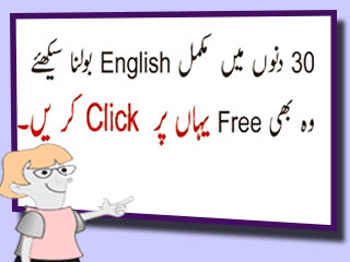english langauge course in urdu