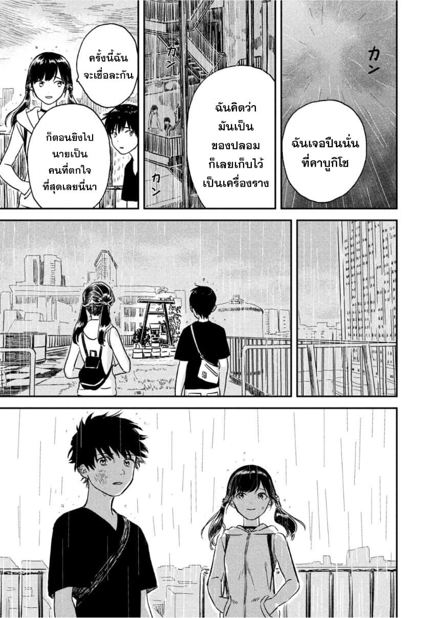 อ่านการ์ตูน Tenki no Ko ตอนที่ 1 หน้าที่ 63