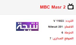 تردد قناة ام بي سي مصر تو MBC Masr 2 الجديد 2018 على النايل سات