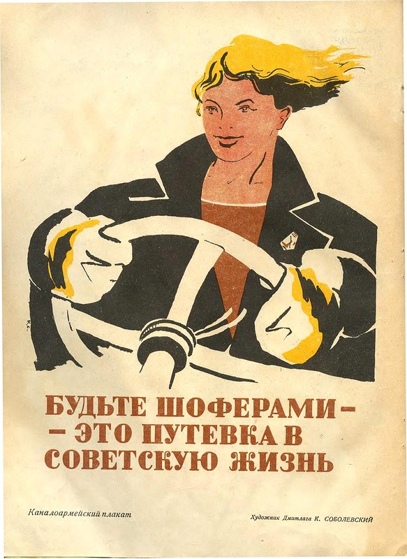 Vintage Soviet Car Posters Vintage Everyday