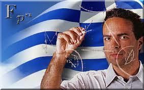 Η μνήμη της Ελλάδας