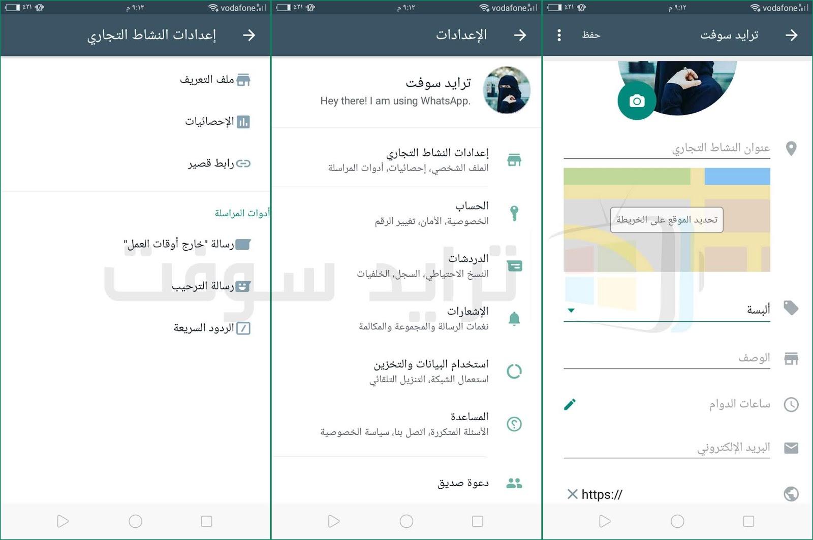 تحميل واتساب بيزنس WhatsApp Business 2 19 35 أخر إصدار