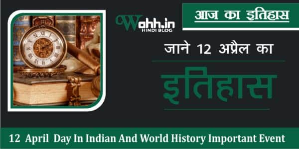 History-Of-12-April-Hindi