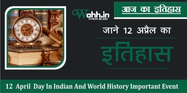 History-Of-12-April-Hindi