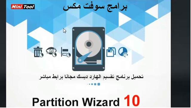 تحميل برنامج تقسيم الهارد ديسك partition wizard مجانا برابط مباشر