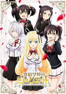 Kishuku Gakkou no Juliet 07/?? (HD)(MEGA)