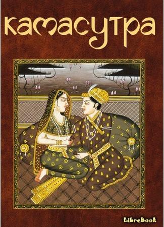 Камасутра фото книга