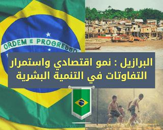 البرازيل: نمو اقتصادي واستمرار التفاوتات في التنمية البشرية